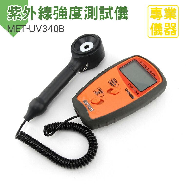《安居 館》光強度 紫外輻照計多探頭 紫外線強度計 UVA UVB 大量程紫外分析儀 MET-UV340B