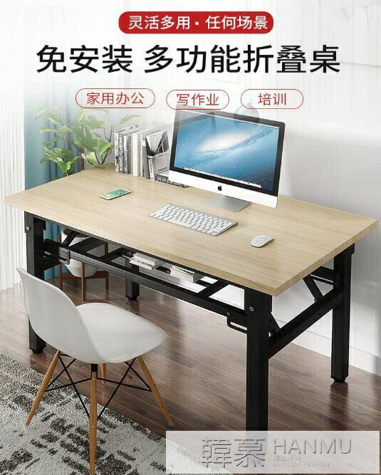電腦桌台式家用辦公桌子臥室書桌折疊簡約現代寫字桌學生學習桌子