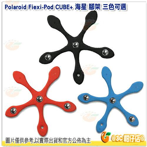 寶麗來 Polaroid Fiexi-Pod CUBE+ 海星 腳架 公司貨 黑/紅/藍 海星架 骰子 八腳 章魚 CUBE plus