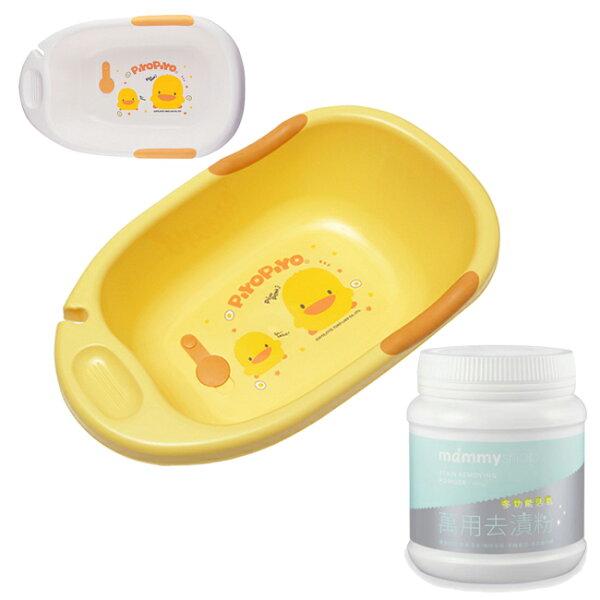 【奇買親子購物網】黃色小鴨雙色豪華型沐浴盆+媽咪小站-MammyShop多功能活氧去漬粉450g
