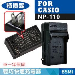 特價款@攝彩@Casio NP-110 副廠充電器 CNP110 卡西歐 EX-Z2200 EX-Z2000 數位相機
