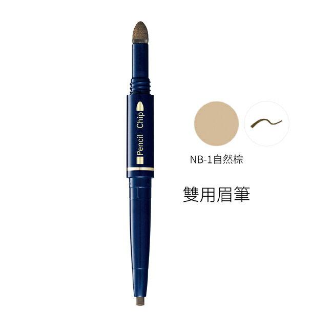 媚點 雙用眉筆 (NB-1自然棕) 0.6g