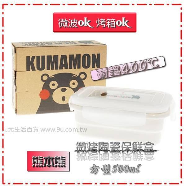 【九元生活百貨】熊本熊 微烤陶瓷保鮮盒/長型300ml 陶瓷便當盒 烤碗 烤皿 Kumamon