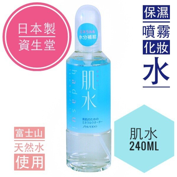 SHISEIDO 資生堂 肌水 保濕噴霧化妝水-240ML 全身保濕滋潤