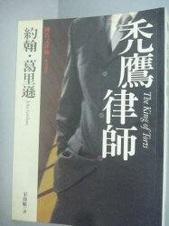 【書寶二手書T2/翻譯小說_KOW】禿鷹律師_宋偉航, 約翰葛里遜