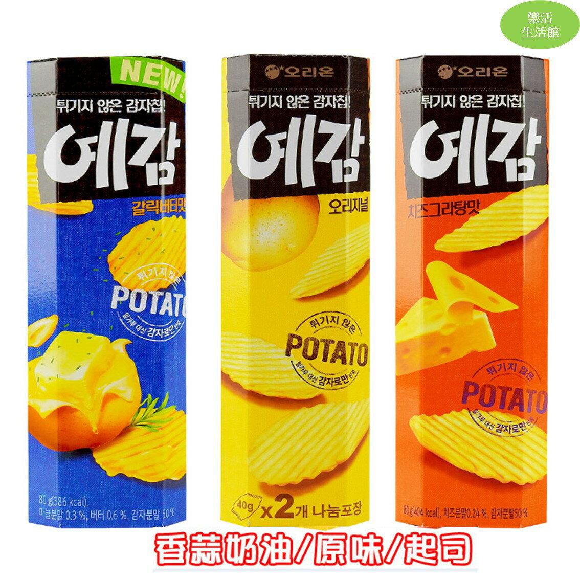 韓國新款好麗友ORION預感烘焙洋芋片80g 原味 起司 香蒜奶油 【樂活生活館】