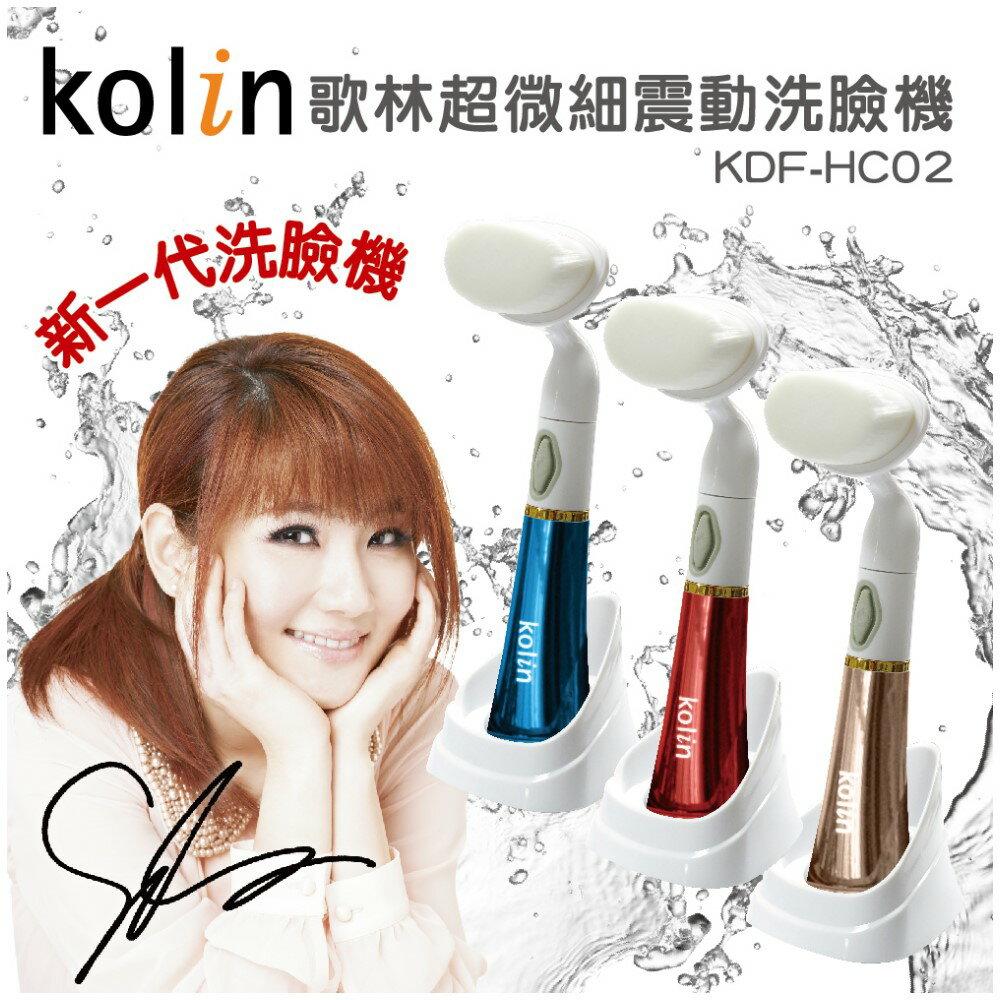 小玩子 歌林 Kolin 超微細毛深層震動洗臉機潔顏儀 聲波 深層 柔軟 舒服 KDF~H