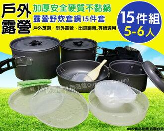 【樂遊遊】露營野炊15件炊具套鍋組(5-6人) 野營套鍋 登山鍋具 戶外鍋具 露營鍋組