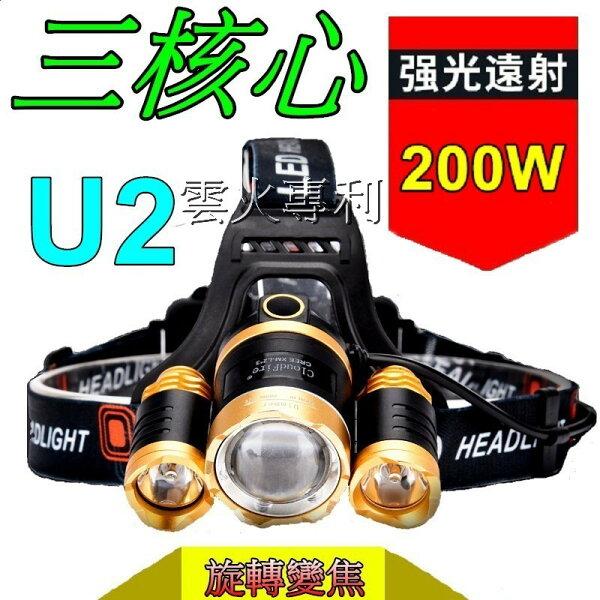 五月特價-(單頭燈)美國CREEXM-U2三核心超強光旋轉調光頭燈U2頭燈亮度高達2800流明超強光多角度調整頭燈登山露營釣魚18650