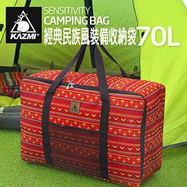 【【蘋果戶外】】KAZMI K5T3B010 經典民族風裝備收納袋(70l) 紅 保護袋/提袋/防塵袋/大型工具袋/裝備袋/收納箱