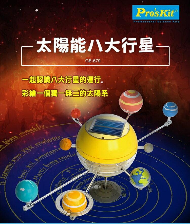 又敗家@台灣製造Pro'skit寶工科學玩具太陽能八大行星GE-679可彩繪太陽系8大行星地球水星金星火星木星海王星天王星  太陽能8大行星太陽系八大行星 動力科學科技工程數學創新創意玩具DIY模型玩具親子玩具無毐玩具ST安全玩具
