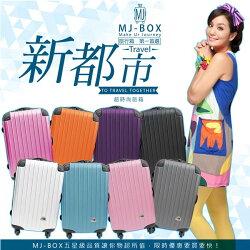 MJ-BOX JUST BEETLE 新都市系列 ABS輕硬殼旅行箱/行李箱 20吋+28吋 亮粉色