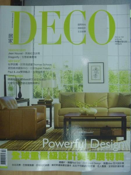 【書寶二手書T7/設計_ZIF】DECO居家_2010/10_第102期_全球重量級設計美學展特輯等