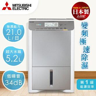 【MITSUBISHI 三菱】日本原裝。21公升超強效變頻式清淨除濕機 (MJ-EV210FJ)
