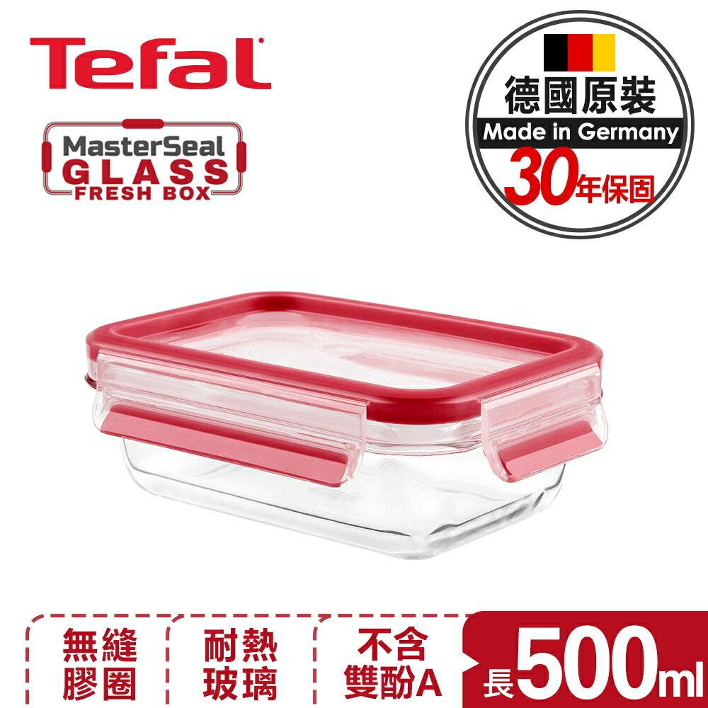【Tefal法國特福】MasterSeal 玻璃保鮮盒 500ML|德國EMSA原裝|30年保固 - 限時優惠好康折扣