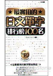 最 的日文單字排行榜100名 50k附MP3