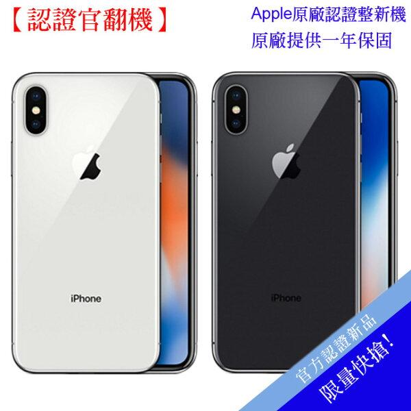 【官翻機-公司貨】AppleiPhoneX256G5.8吋智慧旗艦手機(全新未拆原廠保固一年)
