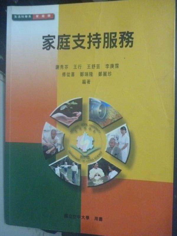 ~書寶 書T4/大學社科_WDG~家庭支持服務_ 580_謝秀芬