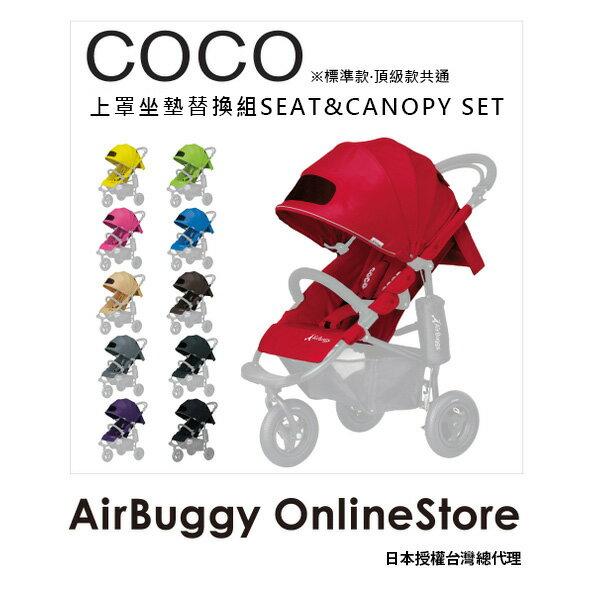 AirBuggy 嬰兒推車 COCO上罩坐墊替換組