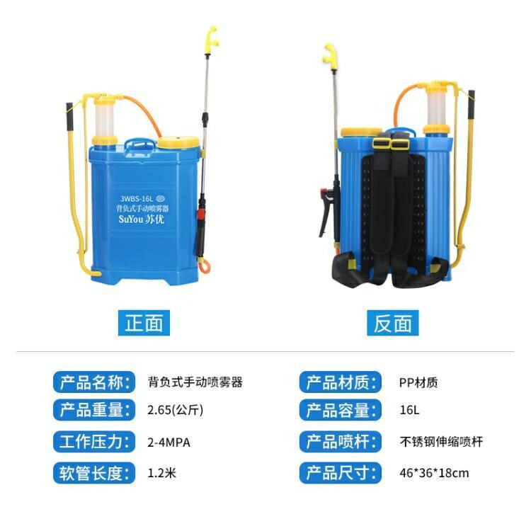 【九折】噴霧器 16L手動噴霧器農用手壓式打農藥機背負式防疫消毒機非電動噴霧器