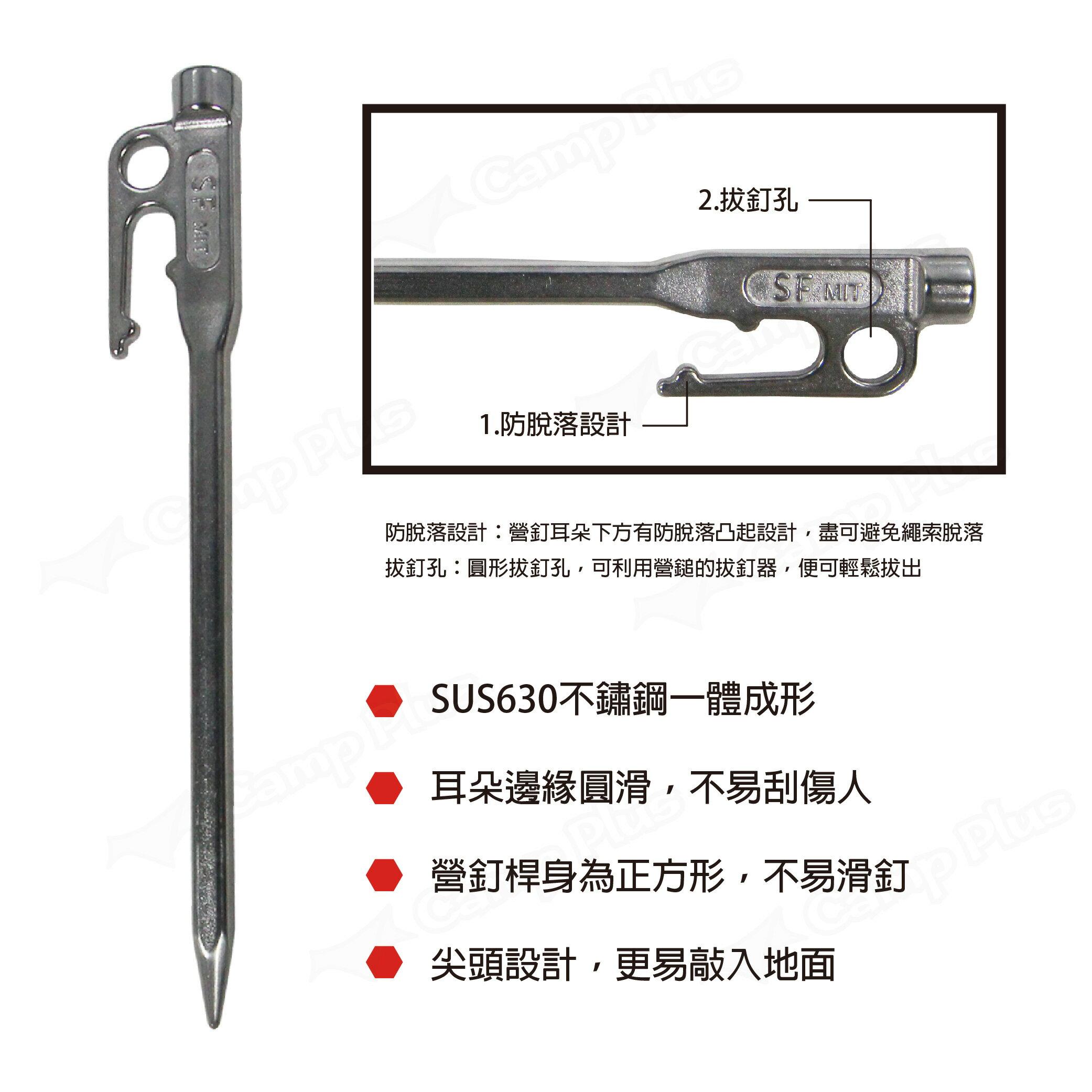 【悠遊戶外】SF 經典營釘 20 / 27 / 33CM 不鏽鋼 營釘 台灣製