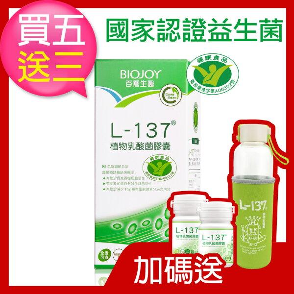 【送3大2小+玻璃水瓶】《BioJoy百喬》健字號L-137®植物乳酸菌膠囊(60顆瓶)x5瓶