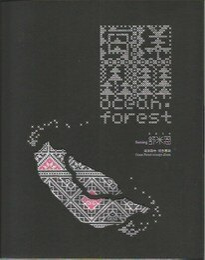 Suming 舒米恩-海洋森林 概念專輯(精裝)( CD )