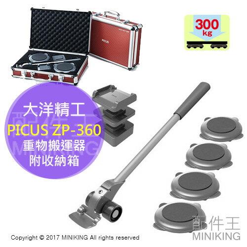 【配件王】代購 日本製 大洋精工 PICUS ZP-360 樂可樂可重物搬運器 附專用收納箱 移動冰箱搬移家具 搬家公司