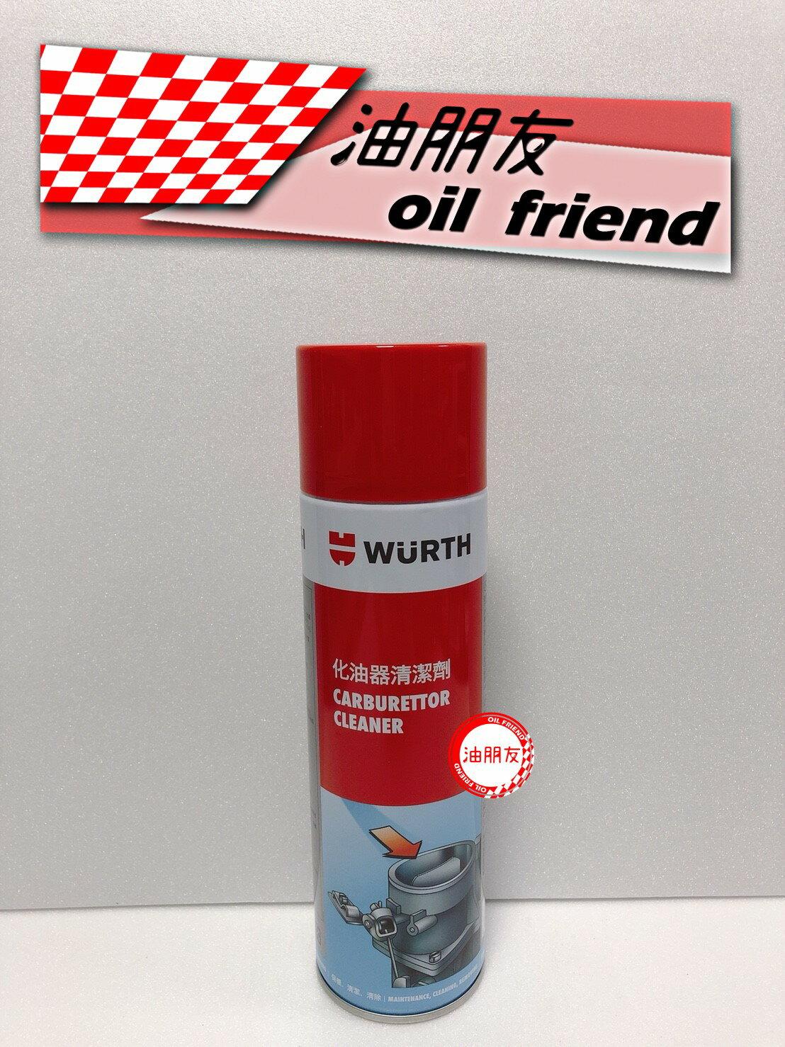 -油朋友-  貨 Wurth 福士 化油器清潔劑 化清 燃燒室清潔 節氣門清潔 清洗油污 清除金屬表面的油脂 油漬