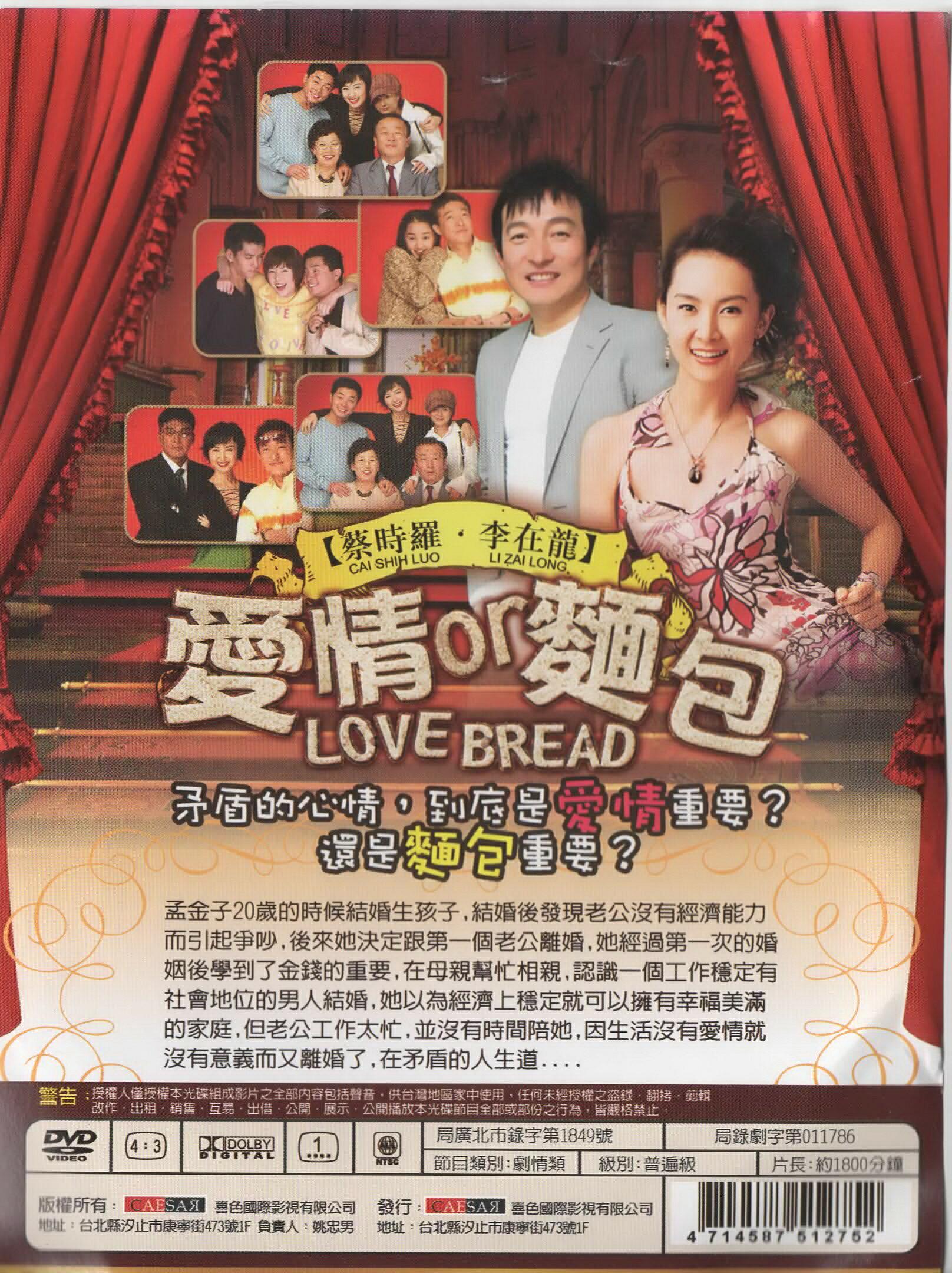 愛情or麵包*DVD
