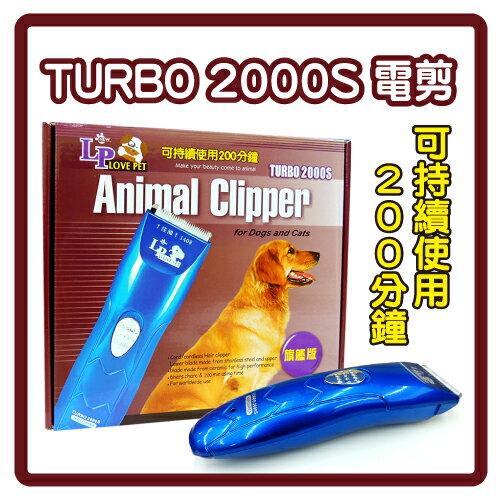 【力奇】LOVE PET 樂寶-陶瓷刀頭寵物電剪組(TURBO 2000S) -950元 >可超取(J213A01)