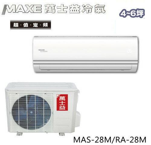【佳麗寶】-(萬士益MAXE)4~6坪 定頻一對一分離式冷氣【MAS-28M/RA-28M】可加購安裝