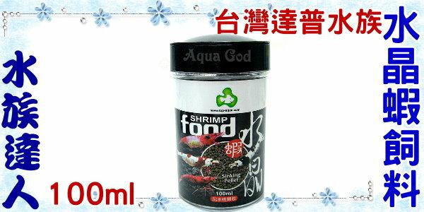 【水族達人】台灣 top aqua 達普水族《水晶蝦飼料 100ml.V-F09-100》