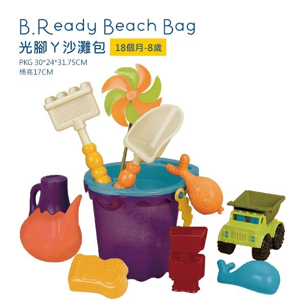 美國【B.Toys】 光腳ㄚ沙灘包/海灘玩具-米菲寶貝