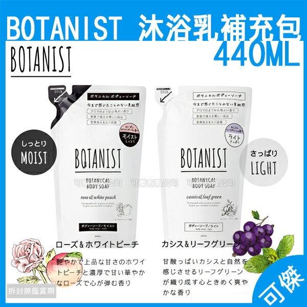 限量BOTANIST沙龍級90%天然植物成份沐浴乳補充包440ml沐浴露沐浴乳補充包