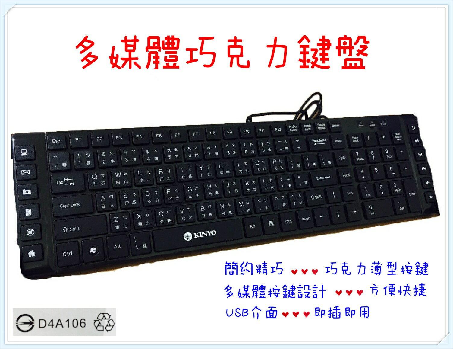 ❤含發票❤團購價❤【KINYO-多媒體巧克力鍵盤】❤鍵盤/巧克力/傾斜角架/USB/電腦周邊/電競周邊/音響/滑鼠/喇叭❤