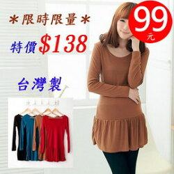 *孕味十足。孕婦裝* 【CFI4679】台灣製。U領素面拼接皺皺裙襬孕婦長版上衣 4色