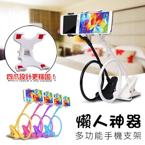 【MODE MAN】《特價$99》 升級版懶人神器 手機支架 懶人支架 手機夾 360度 共5色 iPhone 華碩 三星 HTC『現貨+預購』