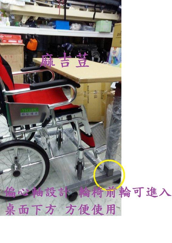 """""""偏心軸""""設計移動式床上餐桌板=輪.椅前小輪可以推入桌面下方 床旁桌 病床L型餐桌 美式餐桌 附輪 高低輕易調整"""