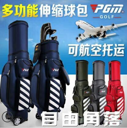 球隊可定做PGM 高爾夫伸縮球包男女多功能托運航空球包