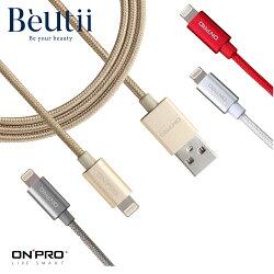 ONPRO UC-MFIM 金屬質感充電線 傳輸線 玫瑰金 1M apple專用 編織款 耐用 官方MFi認證