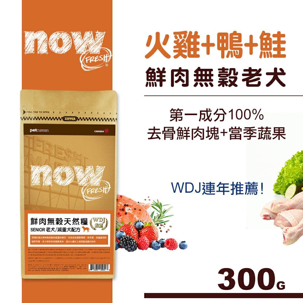 Now! 鮮肉無穀天然糧 老犬/減重配方300克