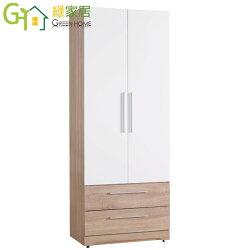 【綠家居】羅許 時尚2.5尺木紋雙色衣櫃(二抽屜+單吊桿+開放層格)
