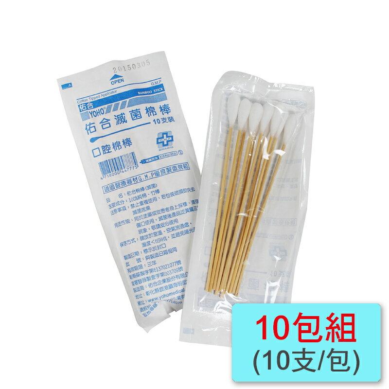 【醫康生活家】佑合6吋滅菌口腔棉棒 10支/包 50包組