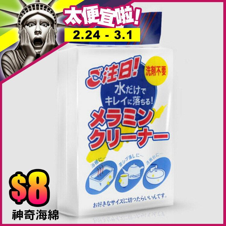 【太便宜啦】 神奇海綿 去汙萬能神奇奈米棉 (單入)