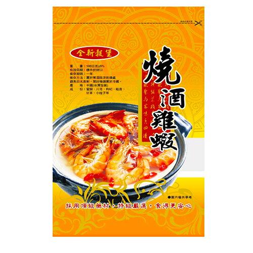 全新穀堡-燒酒雞蝦100g【愛買】