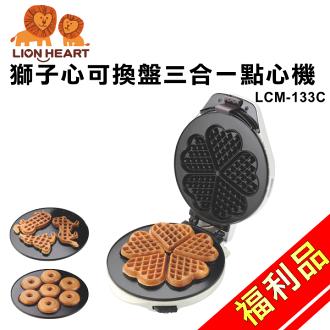 (福利品)【獅子心】3合1(可替換烤盤)點心機/鬆餅機LCM-133C 保固免運-隆美家電