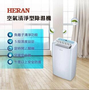 【HERAN禾聯】HDH-328116L空氣清淨型除濕機負離子除濕防空汙節能省電低噪音高效能過敏淨化