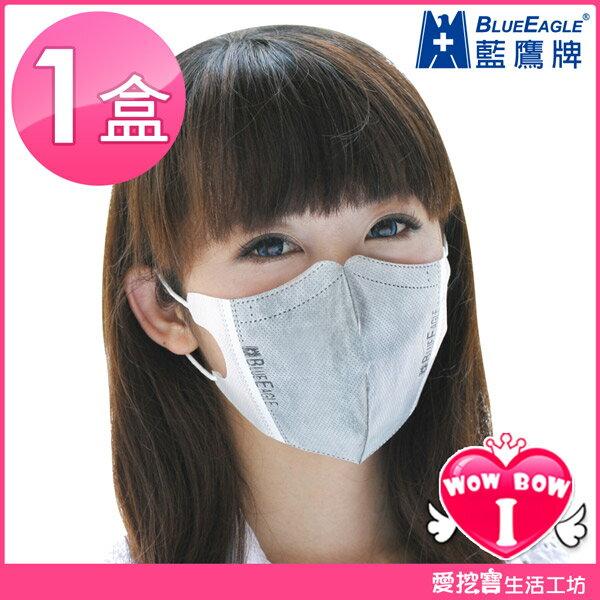 藍鷹牌 成人立體活性碳口罩♥愛挖寶 NP-3DC♥   1盒/50片 含稅