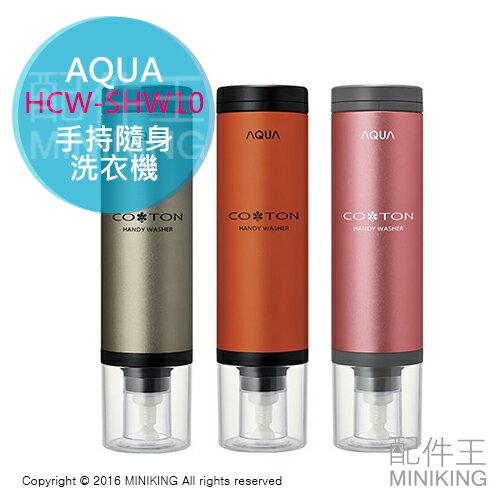 【配件王】日本代購 AQUA HCW-SHW10 手持隨身洗衣機 髒汙去除 快速除汙 洗衣機 小型